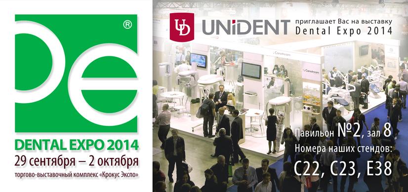 приглашаем на стенд компании Unident на выставке Dental Expo2014