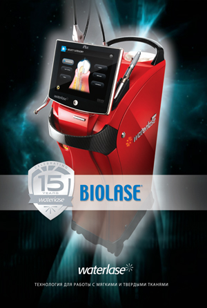 технология WaterLase от Biolase