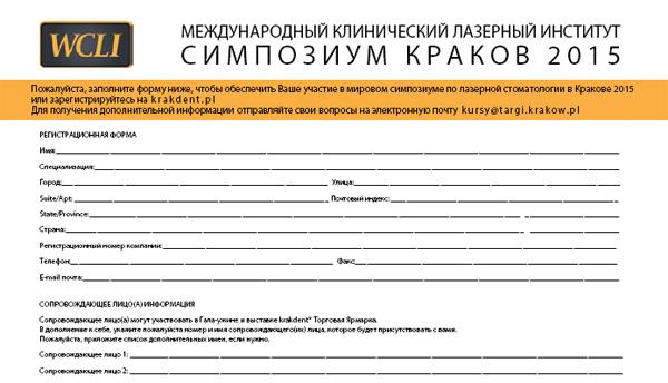 форма заявки на участие