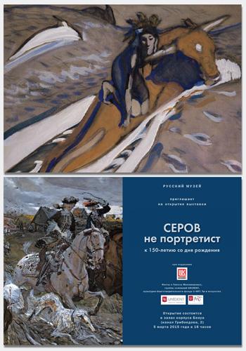 приглашение на выставку В. Серова